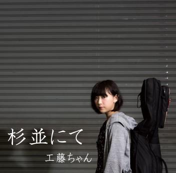 工藤ちゃん、1stシングル『杉並にて』発売 2マン・シリーズ&生誕イベントも決定