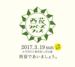 今年も西荻であいましょう〈西荻ラバーズフェス〉にoutside yoshino、カーネーション、湯川潮音ら出演
