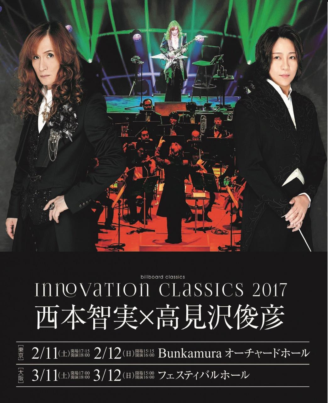 【THE ALFEE楽曲も演奏】西本智実×高見沢俊彦 「INNOVATION CLASSICS 2017」公演楽曲発表