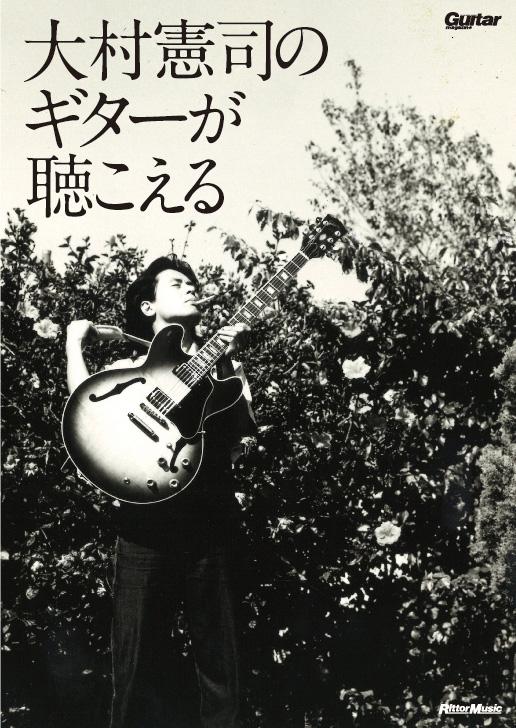 至高の名ギタリスト 大村憲司レア・トラックス収録CD付き書籍発売