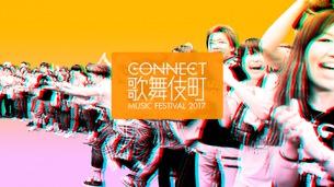 歌舞伎町で音楽フェス 第1弾にザゼン、キノコホテル、マスドレ、トリプルファイヤーら