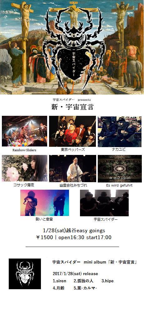 宇宙スパイダー1stミニ・アルバム「新・宇宙宣言」発売決定