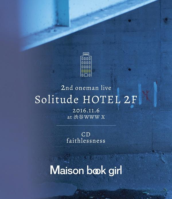 Maison book girl 初の映像作品ダイジェスト公開