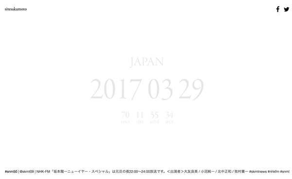 坂本龍一のサイトで、新作リリース(!?)と思われるカウントダウンはじまる