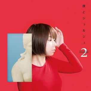 姫乃たまのユニット「僕とジョルジュ」、シングル(44分)&2ndアルバム(20分)を同時発売