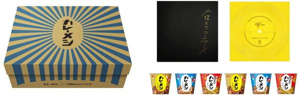 【耳でも目でも味わえる】水曜日のカンパネラ、シートレコード&日清カレーメシ付き写真集発売