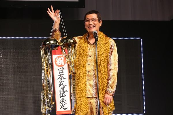ピコ太郎 日本武道館ライヴ開催