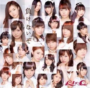 LinQ 2/22発売 NEW SINGLE 「負けないぞ」CDジャケット公開
