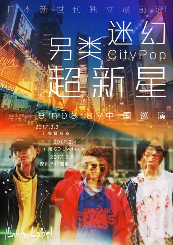 Tempalay リリースツアーでyahyel、ZOMBIE-CHANGと共演 東京公演はJerry Paperとの2ツーマン