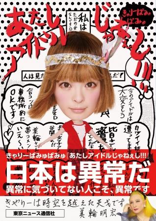 TV Bros.きゃりーぱみゅぱみゅ人気連載『あたしアイドルじゃねぇし!!!』が書籍化 本日発売