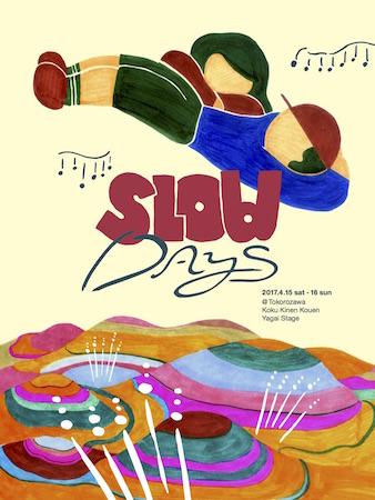 近郊型ゆるフェス〈SLOW DAYS〉再び 第1弾でミツメ、シャム、ヨギー、Predawn
