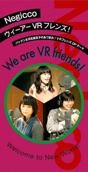 Negicco、2月に配信限定音源「We are VR friends!」リリース!TOKYO MX番組のOP曲