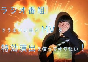 現役JD慶應女子ラッパー 春ねむり、クラウドファンディングによるMV制作プロジェクトがスタート