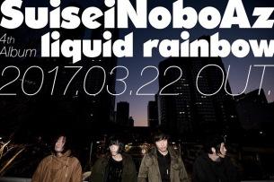 SuiseiNoboAz、待望のニュー・アルバム『liquid rainbow』リリース決定