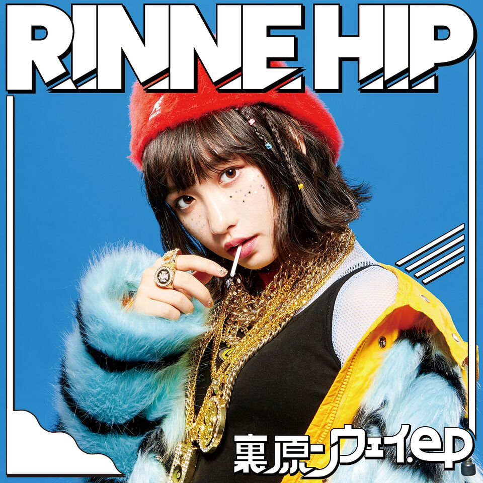 """術ノ穴がサウンドプロデュース、吉田凜音""""RINNE HIP""""デビューEPが3/15に発売"""
