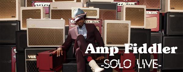 君はアンプ・フィドラーを知っているか? ソロ・ライヴ決定! すばらしきモダンR&Bのライヴを!