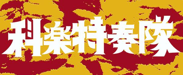 科楽特奏隊、ついにメジャーへ!ウルトラマン主題歌のカバー・アルバムを徳間ジャパンから発売