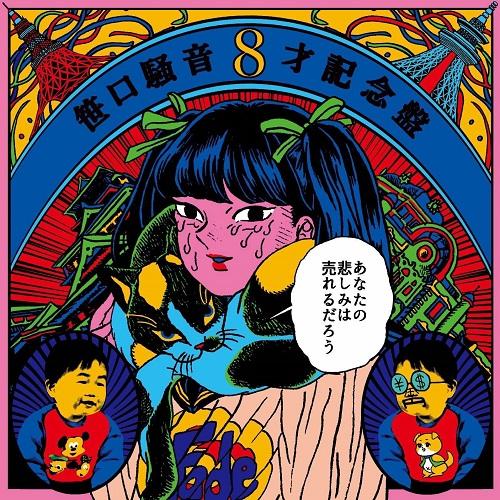 笹口騒音、5月に上野野音でイベント開催&小山田壮平が出演決定!2月の〈大笹祭〉では限定音源も