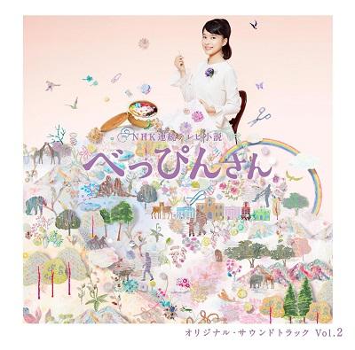 世武裕子、『べっぴんさん』サントラ第2弾でミスチルの主題歌「ヒカリノアトリエ」を編曲