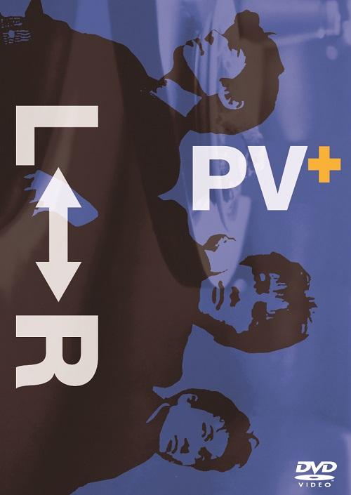 今こそ、L⇔Rを聴こう! MV集もレア素材追加でバージョンアップ