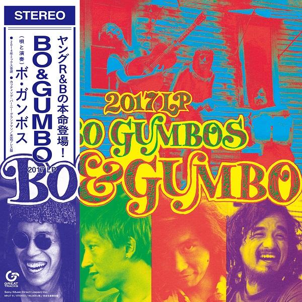 【名盤中の名盤】ボ・ガンボス 1stアルバム『BO & GUMBO』がバンド史上初アナログ盤でリリース決定