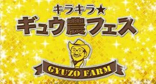 〈キラキラ☆ギュウ農フェス〉にブクガ&ハコムス追加!翌週にゼアゼア、偶ドロら出演イベント