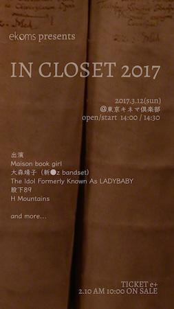 ekoms主催イベント〈IN CLOSET 2017〉開催 第1弾でブクガ、大森靖子ら5組