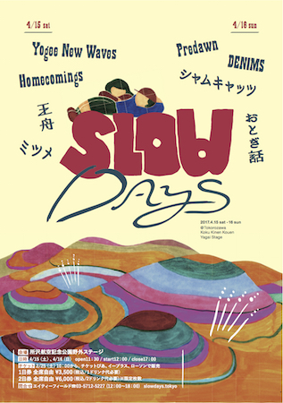 近郊型ゆるフェス〈SLOW DAYS〉第2弾でおとぎ話、王舟、ホムカミ、DENIMS