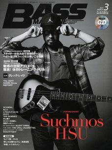 絶好調のSuchmos、次号『ベース・マガジン』『リズム&ドラム・マガジン』で表紙に!