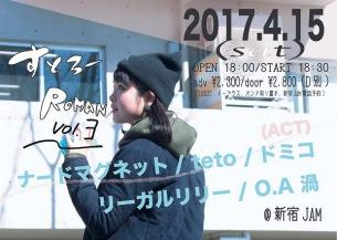 """新宿JAMにてナードマグネット、ドミコら""""吸い上げて飲み込む""""ライヴ・イベント開催"""