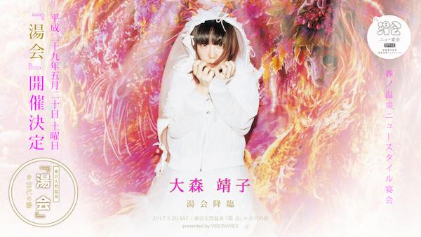温泉×音楽フェス〈湯会〉、次回の出演者第1弾は大森靖子
