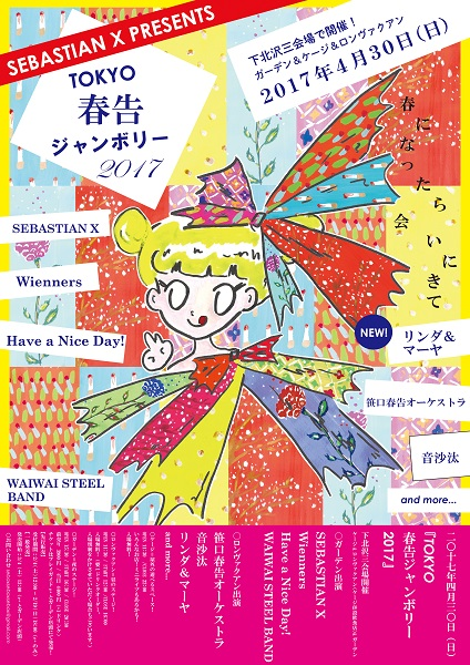 SEBASTIAN X主催〈TOKYO春告ジャンボリー〉にリンダ&マーヤ追加