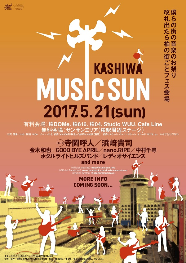 〈柏MUSIC SUN 2017〉第一弾で金木和也、寺岡呼人、nano.RIPEら8組決定