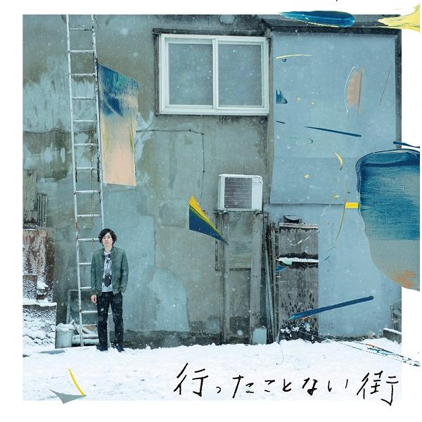 岩見十夢 10年ぶりのフル・アルバム『行ったことない街』OTOTOYから配信中