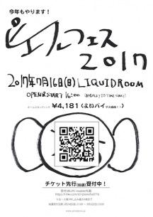 ピエール中野主催〈ピエールフェス〉恵比寿LIQUIDROOMで今年も開催
