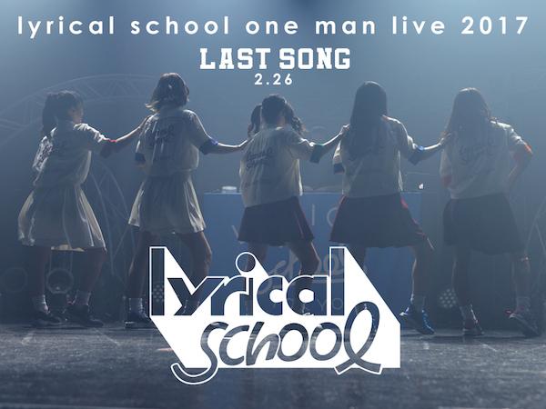リリスク、現体制ラスト・ライヴ『ラストソング』をLINE LIVEで生配信決定