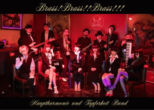 Hauptharmonie、新ミニ・アルバム『Brass!Brass!!Brass!!!』発売!バンドとともに制作