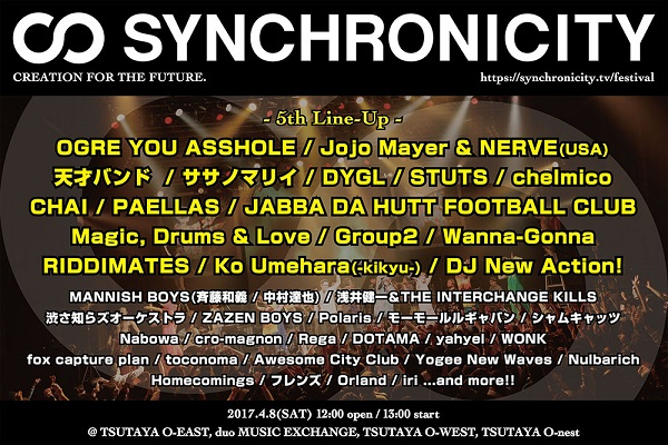 〈SYNCHRONICITY'17〉&〈After Hours'17〉第5弾でOGRE YOU ASSHOLE、CHAI、DYGL、天才バンド、tricotら決定
