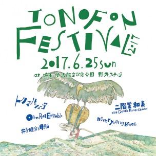 トクマルシューゴ主催フェス『TONOFON FESTIVAL』2年ぶりに開催決定、二階堂和美やネバヤンなど出演