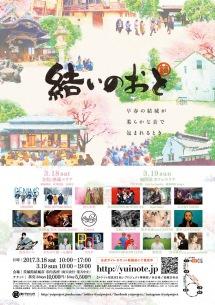 茨城県結城市にて、街なか音楽祭『結いのおと』開催、P.O.Pや仮谷せいらなど出演