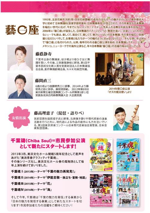 "AUN J クラシック・オーケストラ 市民参加型ライヴ・イベント「千葉魂""和""」に出演"
