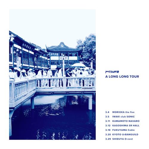 ミツメ、開催中の全国ツアーでライヴDVD発売 昨年10月の渋谷WWW X公演を収録