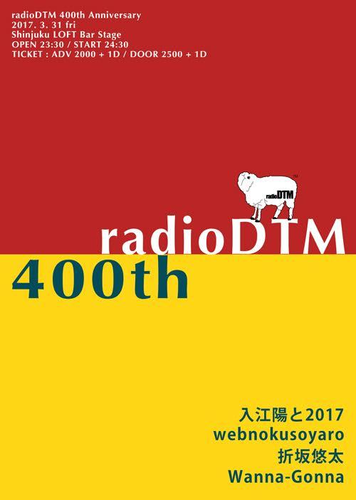 音楽Podcast番組〈radioDTM〉配信400回記念イベントに入江陽や折坂悠太ら出演決定
