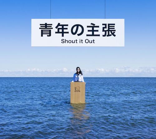 Shout it Out、1stフル・アルバム『青年の主張』特設サイト&全曲試聴トレーラー公開