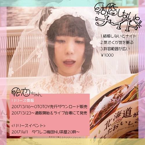 絵恋ちゃん、記念すべき10thシングル『結婚しないとナイト』発売!水野しずとのイベントも決定