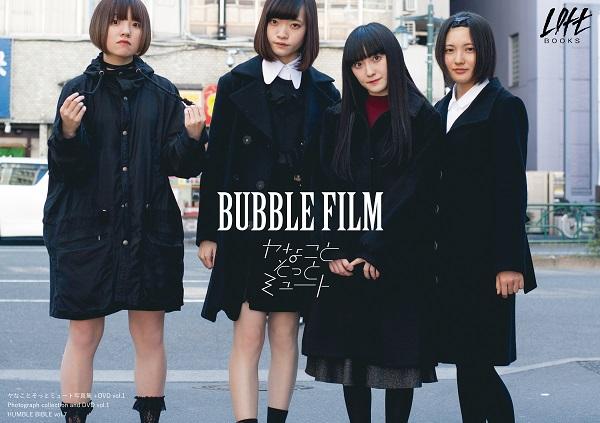 ヤナミュー初写真集「BUBLE FILM」DVD付きで発売