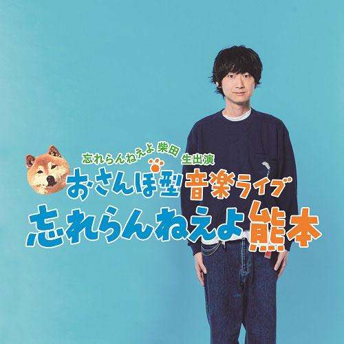 忘れらんねえよ 柴田出演の3/12ニコ生番組内で「スマートなんかなりたくない」MVを解禁