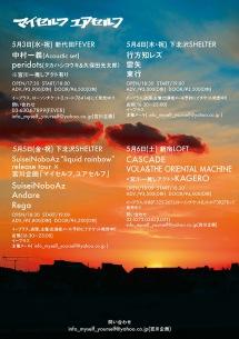 GW4日連続〈マイセルフ,ユアセルフ〉にKAGERO、行方知レズ、SuiseiNoboAzら出演