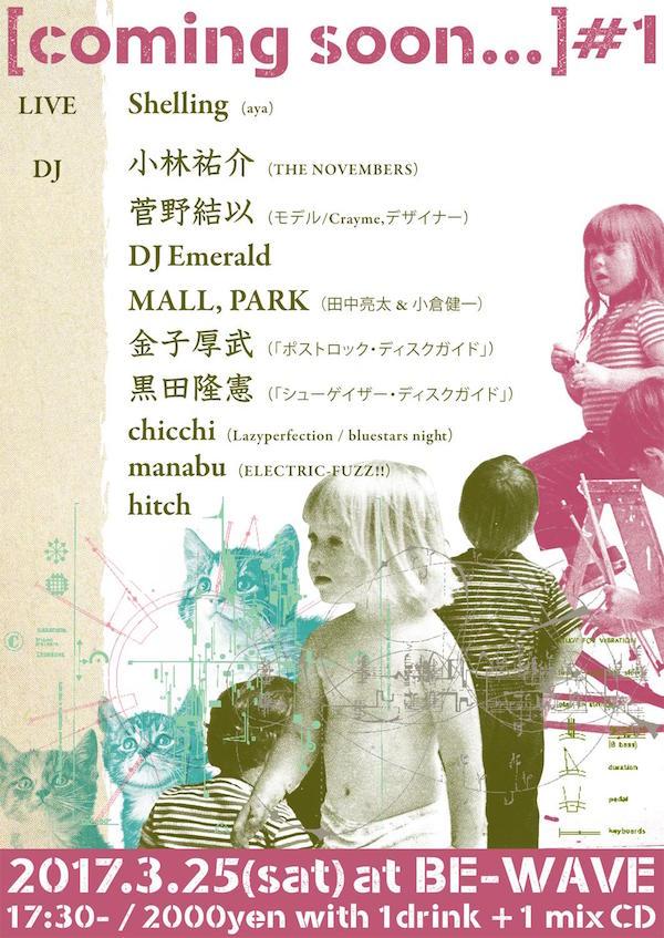 シューゲイザー系DJイベント『coming soon…』第1回目にノヴェンバーズ小林、菅野結衣など出演
