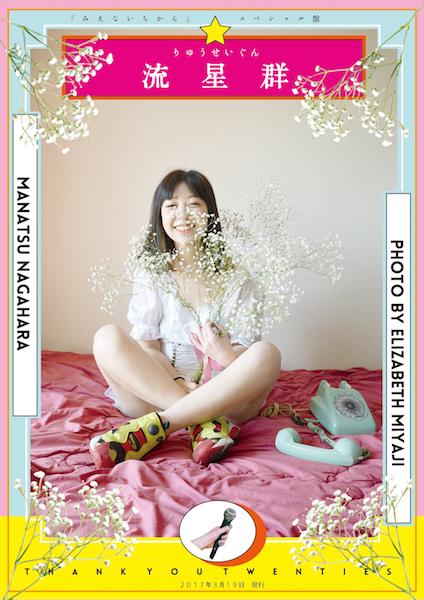 永原真夏、新作EPのアートワーク&リード曲「この愛がそうだよ」試聴音源を公開